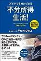 サラリーマンは貯金するな!毎月5万円入ってくる「2つ目の財布」のつくり方 / 堀江進之助
