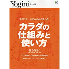 Yogini アーカイブ 表紙画像