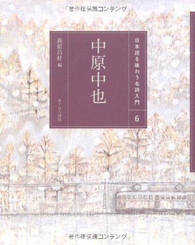 (6)中原中也 (日本語を味わう名詩入門)