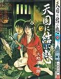 Tengoku Ni Musubu Koi: 1