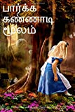 Through the Looking Glass (Tamil Edition), Lewis Carroll, 1500411434