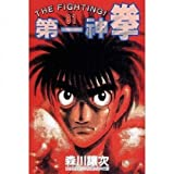 Hajime no Ippo 81 (Traditional Chinese Edition)