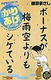 新書判かりあげクン コンパクト ボーナス次第で梅雨も楽勝! (アクションコミックス(COINSアクションオリジナル))