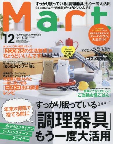 Mart(マート) 2017年 12 月号 [雑誌]