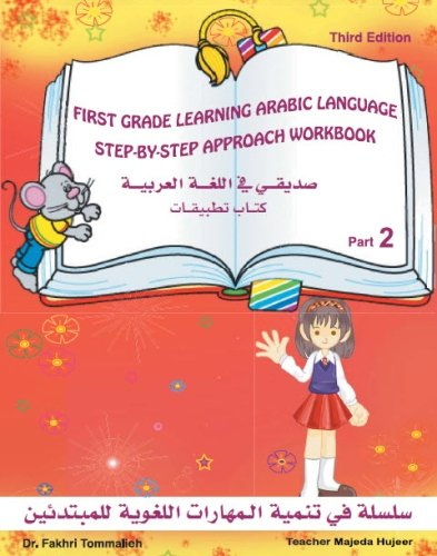 1st Grade learning Arabic Language Step – By – Step Approach Workbook Part 2,Third Edition: This book has everything you need to teach children the ... children or students Arabic. (Arabic Edition) (Learn Arabic For Kids)