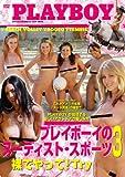 プレイボーイのヌーディスト・スポーツ 3 / 裸でやって!Try [DVD]