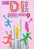 日経DIクイズ 服薬指導・実践篇 9
