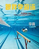 img - for Follow me...: New Concept Swimming (Learn to Swim Program) (Volume 1) (Chinese Edition) book / textbook / text book