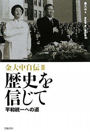 Download Road to peaceful reunification - Believe (II) is history Kim Dae-jung autobiography (2011) ISBN: 4000225820 [Japanese Import] pdf