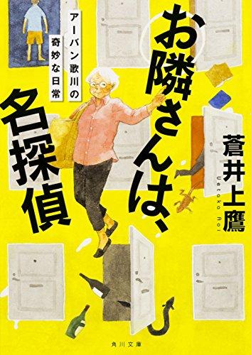 お隣さんは、名探偵  アーバン歌川の奇妙な日常 (角川文庫)