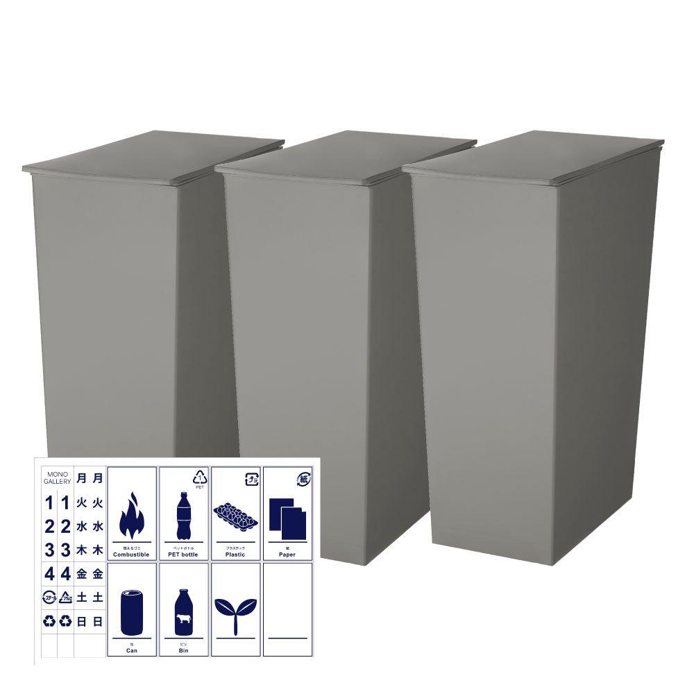 kcud シンプル 3個セット + 分別ステッカー 【4点セット】 ゴミ箱 ごみ箱 ダストボックス おしゃれ ふた付き クード 岩谷マテリアル (スリム グレー×スリム グレー×スリム グレー) B074K2WY35 スリム グレー×スリム グレー×スリム グレー スリム グレー×スリム グレー×スリム グレー