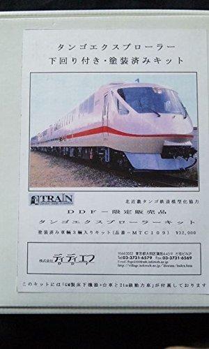 北近畿タンゴ鉄道タンゴエクスプローラーキット