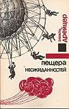 Peshchera Neozhidannostei, Emil Draitser, 0911971033