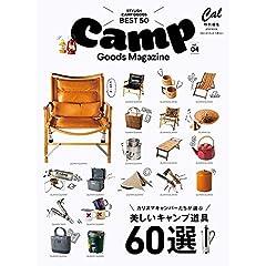キャンプグッズマガジン 最新号 サムネイル