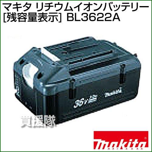 マキタ 36V-2.2Ahリチウムイオンバッテリー[残容量表示] BL3622A B00GQRWFXG