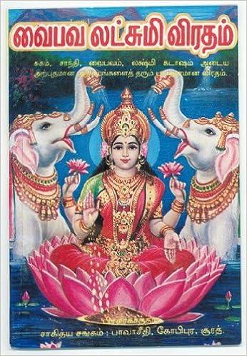 Vaibhav Lakshmi Vrat Katha Book in Tamil: The Original