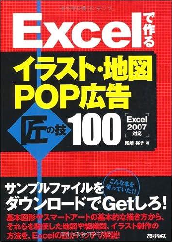 Excelで作る イラスト・地図・POP広告 匠の技100