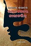 KATHARE KATHARE Upanyaasare Naaricharitra- (Volume - II):