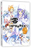 Re: Life in a Different World From Zero 6 (Chinese Edition)