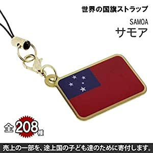 World Flag Cell Phone Charm Strap for Samsung Galaxy-iPhone-Smartphone-Flag Cellphone Strap (Samoa)