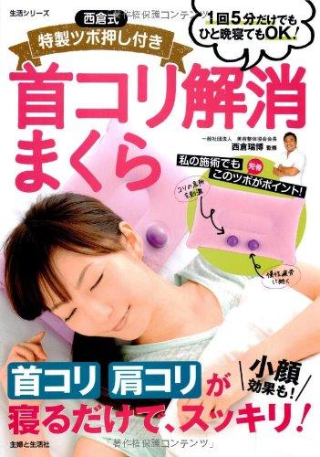 Download Nishikurashiki tokusei tsubōshitsuki kubikori kaishōmakura : kubikori katakori ga neru dake de sukkiri PDF