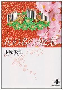 Hana no Na no Himegimi bunko (花の名の姫君 文庫版)