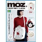 moz 2WAY巾着トートBOOK