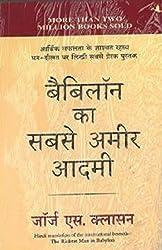 (BABYLON KA SABSE AMIR AADMI) (Hindi Edition)