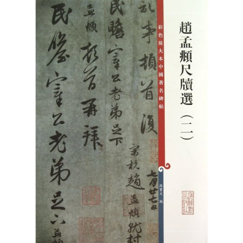 Calligraphy  Copybook of Zhao Mengfu (Chinese Edition)
