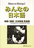 Minna No Nihongo: Translation and Grammatical Notes Bk. 1 (Minna No Nihongo 1 Series)