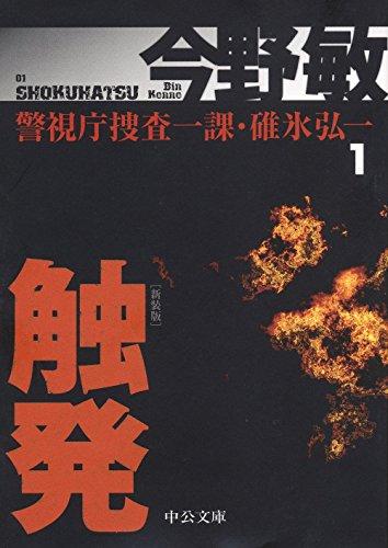 警視庁捜査一課・碓氷弘一1 - 触発 - 新装版 (中公文庫)
