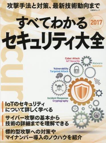 すべてわかるセキュリティ大全2017 (日経BPムック)
