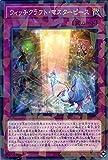 ウィッチクラフト・マスターピース パラレル 遊戯王 インフィニティ・チェイサーズ dbic-jp026