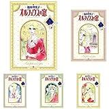 オルフェウスの窓(集英社文庫―コミック版) 全10冊セット
