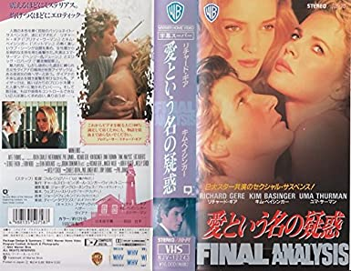 Amazon.co.jp: 愛という名の疑...