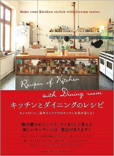 キッチンとダイニングのレシピ (ヨーロッパのインテリアシリーズ)