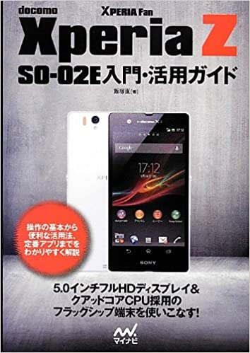 f797a6af6c docomo Xperia Z SO-02E 入門・活用ガイド (Android Fan) | 飯塚 直 |本 | 通販 | Amazon