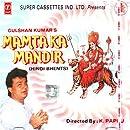 Mamta Ka Mandir (Indian Devotional / Prayer / Religious Music / Chants)