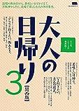 大人の日帰り関西版 3 (えるまがMOOK)