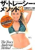 ザ・トレーシー・メソッド3 DVD BOOK (<DVD>)