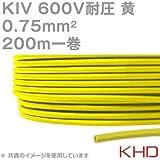 KHD KIV 0.75sqケーブル 600V耐圧 黄 電気機器用ビニル絶縁電線 200m 1巻 NN