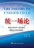 The Theory of Unified Field, Guang, Zhai, 1936040336