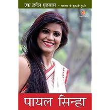 Ek Herbal Ehsaas: Badlav Ke Herbal Nuskhe (Hindi Edition)