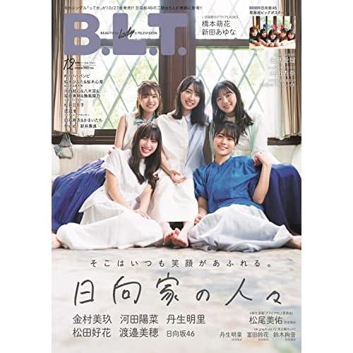 B.L.T. 2021年 12月号 表紙画像