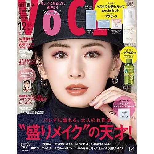 VoCE 2021年 12月号 表紙画像