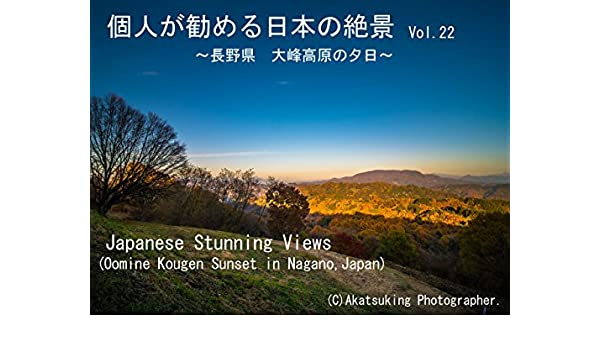 Oomine Kougen Sunset: Oomine Kougen Sunset Japanese Stunning Views (Japanese Edition)