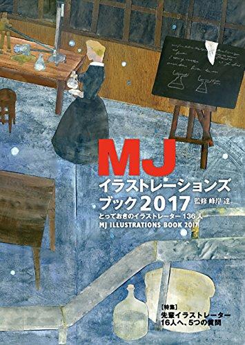 MJイラストレーションズブック2017