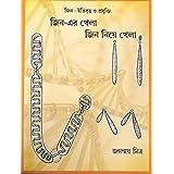 Gene-er Khela : Gene Niyey Khela