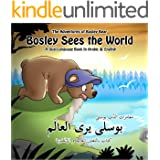 Bosley Sees the World: A Dual Language Book in Arabic and English (The Adventures of Bosley Bear 1)