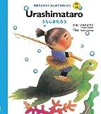 CDつき Urashimataro うらしまたろう (英語でよもう!はじめてのめいさく(CDつき))